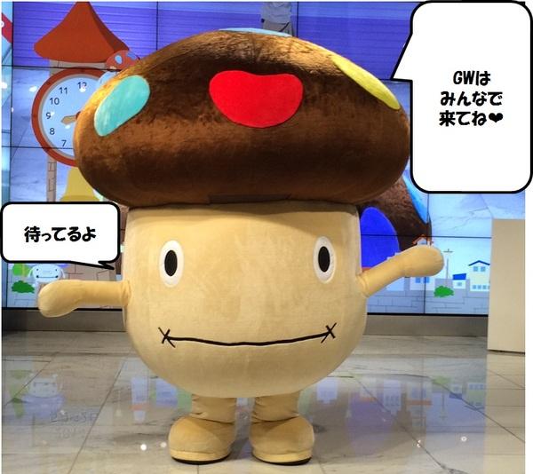 20150501GWドコモダケ.JPG